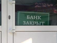 """Центробанк России отозвал лицензию у ростовского банка """"Кредит Экспресс"""""""