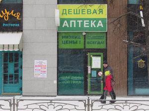 На этом не остановятся. Крупную аптечную сеть в Екатеринбурге поглотил федеральный игрок