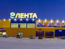 «Лента» подала масштабный иск к правительству Свердловской области