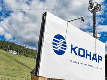 «Конар» обвинили в картельном сговоре на 10 млрд руб.