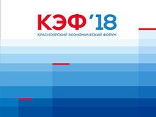 Проект «Енисейская Сибирь» войдет в Стратегию пространственного развития России