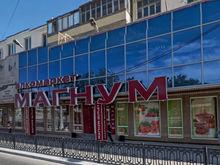 «Магнум» уходит с рынка Екатеринбурга. Магазины продолжат работать под новым брендом