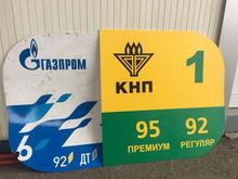 АЗС «Магнат-РД» в Красноярске перезапускают под другим брендом
