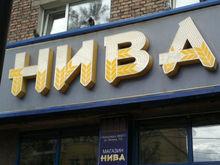 Уходит эпоха: старейший магазин и кафетерий «Нива» в Красноярске закрывается