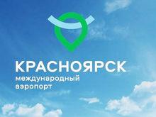 Эксперты оценили новый логотип красноярского аэропорта
