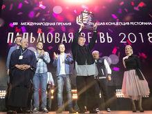 Денис Иванов получил «Пальмовую Ветвь» за ресторан в Москве