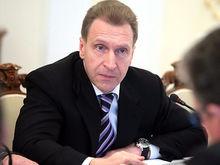Устал: Игорь Шувалов уйдет из правительства. Он может заняться проектом «дочери Путина»