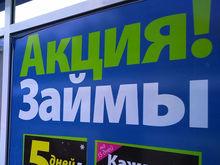 «Спекулятивные инвестиции». Крупнейшая МФО России допустила технический дефолт
