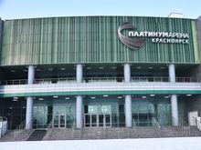 «Платинум Арена Красноярск» передана в госсобственность Красноярского края