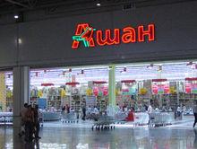 «Ашан» меняет бизнес-модель: ритейлер уходит от дешевых товаров и расширяет ассортимент