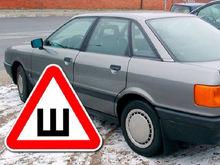 Ввели, через год убрали: знак «Шипы» на заднем стекле автомобиля отменяется
