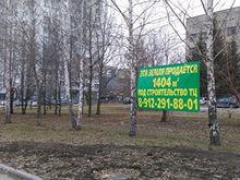 В 20 раз дороже кадастровой стоимости. В Екатеринбурге на продажу выставили землю сквера