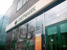 Сбербанк хочет заполучить клиентов с активами от 100 млн в регионах. Рынок уже поделен