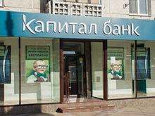 Имущество ростовского «Капиталбанка» продают за 16 млн руб.