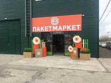 Красноярская компания «Пакетмаркет» запустила новый филиал формата «Cash & Carry»