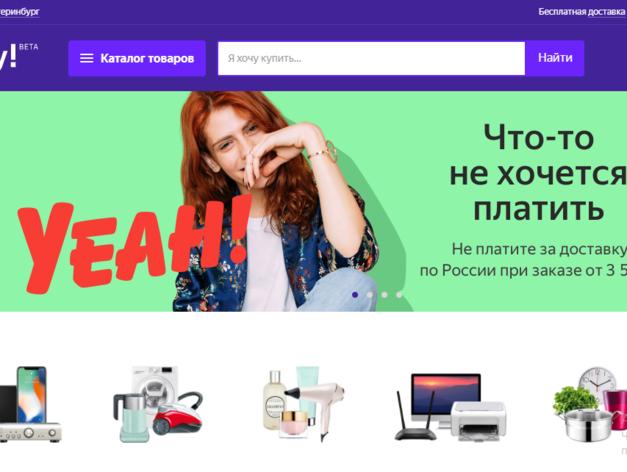 Сбербанк и «Яндекс» запустили «российский Amazon». Пока в тестовом режиме
