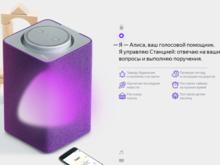 «Яндекс» показал свой первый гаджет — «умную колонку» с голосовым управлением