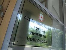 Стало известно, кто войдет в советы директоров муниципальных предприятий Нижнего Новгорода