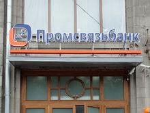 Бывший совладелец Промсвязьбанка избавляется от бизнеса в России