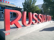 Эксперты подсчитали выгоду Ростовской области от ЧМ-2018