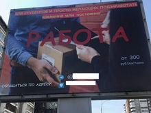 В Екатеринбурге появились щиты с вакансией наркокурьера. Во всем винят рекламное агентство