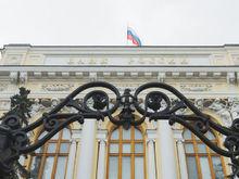 ЦБ отозвал лицензию у ростовского банка