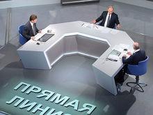 Прямая линия 2018. Самые неудобные вопросы Путину: «Вся страна за Вас проголосовала, а Вы»