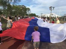 В Ростове-на-Дону отметили «День России»