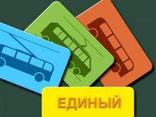 В Ростовской области до конца 2018 года внедрят единый проездной билет