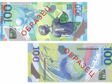 Пластиковые сторублевые банкноты поступили в новосибирские банки