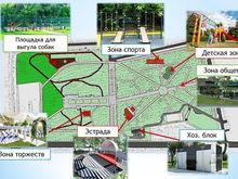 Благоустройство парка Собино обойдется Ростову в 116 млн рублей