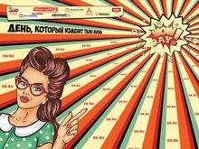 WOWDAY в Красноярске: как это было
