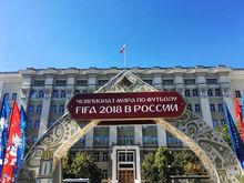 Ростов вошел в первую тройку городов по инвестициям к ЧМ-2018