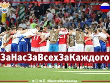 «Сняли проклятье стыда». Что значит для России потрясающий результат сборной по футболу