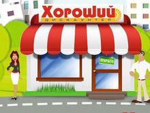 В Красноярске открывается новый дискаунтер «Хороший» - экспресс»