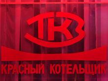 """Половина территории завода """"Красный котельщик"""" в Таганроге будет продана"""