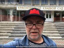 Владимиру Перекотию отменили наказание за съемку митинга и отправили дело на пересмотр