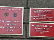 Кандидаты в губернаторы Красноярского края подали документы в избирком
