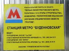 """""""Мосметрострой"""" рассматривает возможность строительства метро в Ростове"""