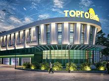 До конца 2018 года в Ростове построят ТЦ за 400 млн рублей