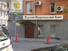 """В капитале ростовского банка обнаружена """"дыра"""" в 66 млн рублей"""