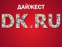 Дайджест DK.RU: открытия заведений и кадровые перестановки