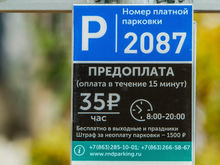 Властям Ростова рекомендовали снизить стоимость платных парковок