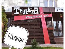 В Красноярске открывается магазин крафтовых продуктов «Телега»