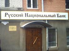 Суд приостановил производство по делу ликвидации «Русского национального банка»