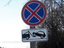 В Ростове на ряде улиц запретят остановку автомобилей