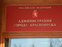 В Красноярске уволился замглавы администрации одного из районов Красноярска
