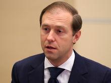 Денис Мантуров раскритиковал идею изъять более 500 млрд руб. у российских компаний