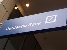 Требуют пройти проверку. Deutsche Bank грозит российскому правительству разрывом отношений