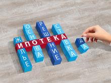 В Ростовской области вырос средний размер ипотечного кредита